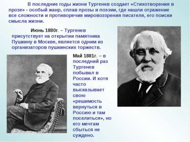 В последние годы жизни Тургенев создает «Стихотворения в прозе» - особый жанр...