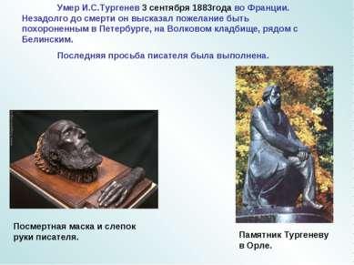 Умер И.С.Тургенев 3 сентября 1883года во Франции. Незадолго до смерти он выск...