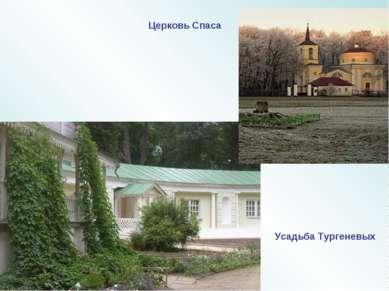 Церковь Спаса Усадьба Тургеневых