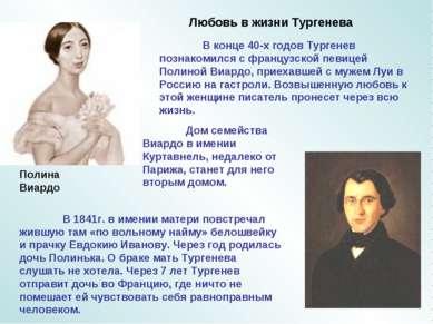 Любовь в жизни Тургенева В конце 40-х годов Тургенев познакомился с французск...