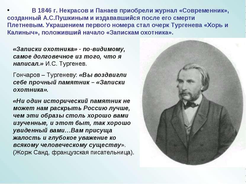 В 1846 г. Некрасов и Панаев приобрели журнал «Современник», созданный А.С.Пуш...