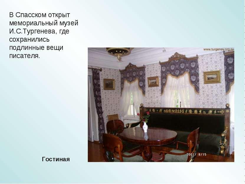В Спасском открыт мемориальный музей И.С.Тургенева, где сохранились подлинные...