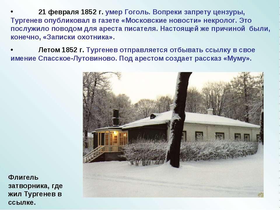 21 февраля 1852 г. умер Гоголь. Вопреки запрету цензуры, Тургенев опубликовал...