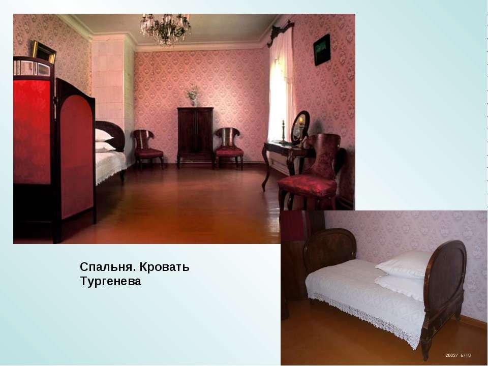 Спальня. Кровать Тургенева