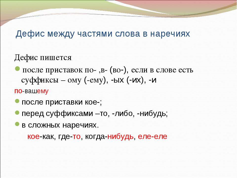 Дефис между частями слова в наречиях Дефис пишется после приставок по- ,в- (в...