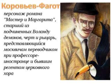 """персонаж романа """"Мастер и Маргарита"""", старший из подчиненных Воланду демонов,..."""