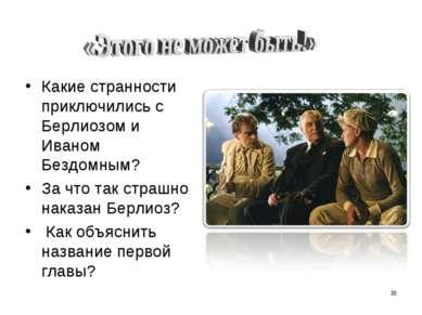 * Какие странности приключились с Берлиозом и Иваном Бездомным? За что так ст...