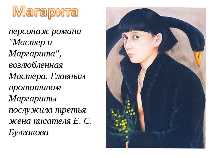 """персонаж романа """"Мастер и Маргарита"""", возлюбленная Мастера. Главным прототипо..."""