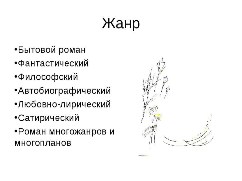Жанр Бытовой роман Фантастический Философский Автобиографический Любовно-лири...