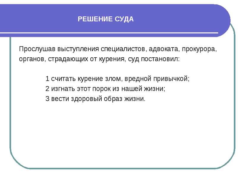 РЕШЕНИЕ СУДА Прослушав выступления специалистов, адвоката, прокурора, органов...