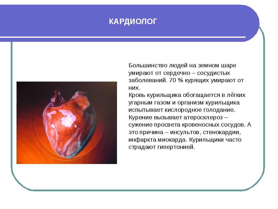 КАРДИОЛОГ Большинство людей на земном шаре умирают от сердечно – сосудистых з...