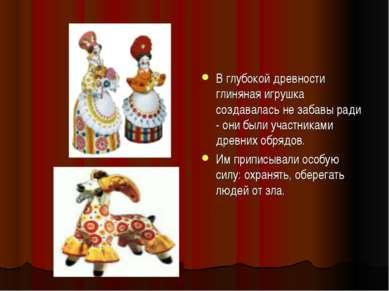 В глубокой древности глиняная игрушка создавалась не забавы ради - они были у...