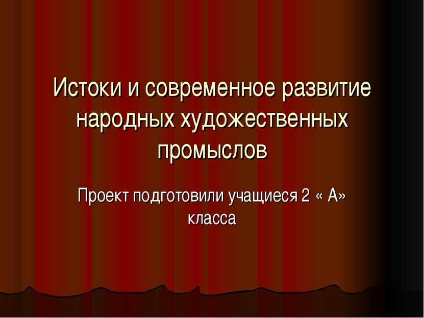 Истоки и современное развитие народных художественных промыслов Проект подгот...
