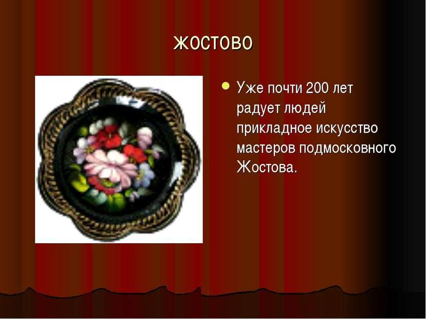 жостово Уже почти 200 лет радует людей прикладное искусство мастеров подмоско...