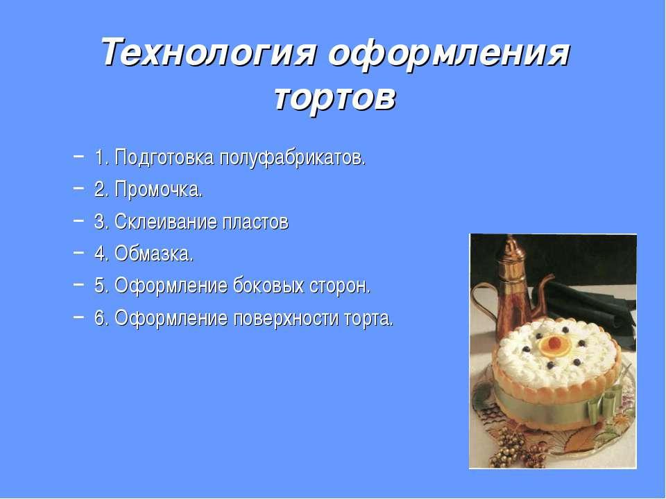 Технология оформления тортов 1. Подготовка полуфабрикатов. 2. Промочка. 3. Ск...