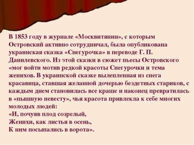 В 1853 году в журнале «Москвитянин», с которым Островский активно сотрудничал...