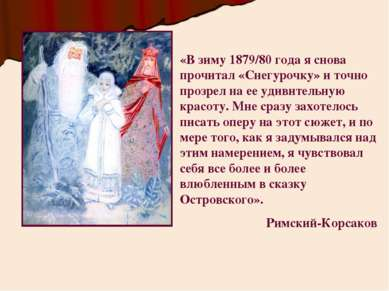 «В зиму 1879/80 года я снова прочитал «Снегурочку» и точно прозрел на ее удив...