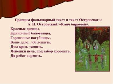 Сравним фольклорный текст и текст Островского: А. Н. Островский. «Клич бирюче...