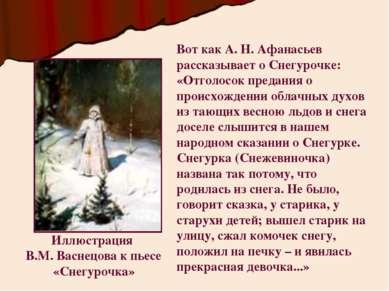 Вот как А. Н. Афанасьев рассказывает о Снегурочке: «Отголосок предания о прои...