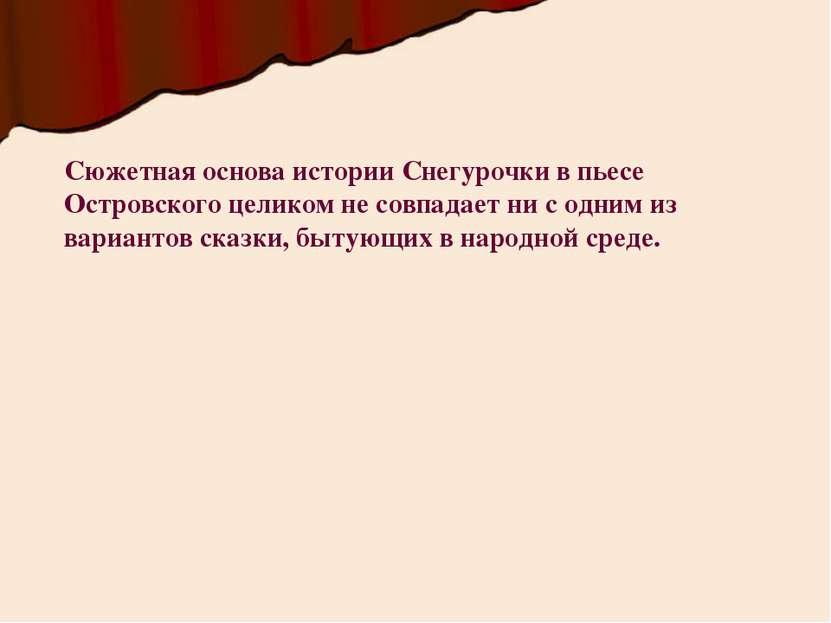 Сюжетная основа истории Снегурочки в пьесе Островского целиком не совпадает н...