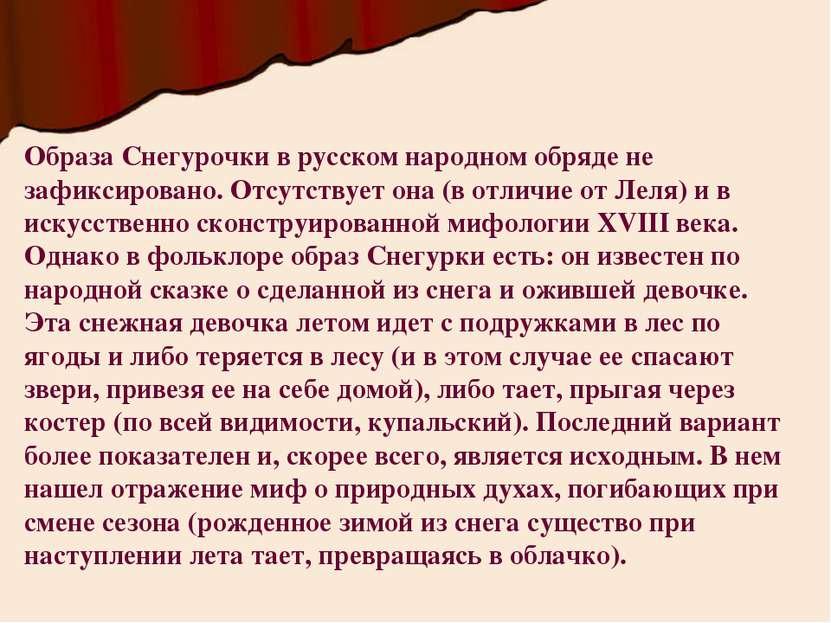 Образа Снегурочки в русском народном обряде не зафиксировано. Отсутствует она...