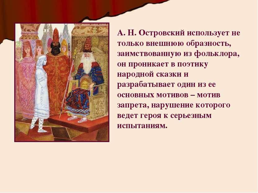 А. Н. Островский использует не только внешнюю образность, заимствованную из ф...