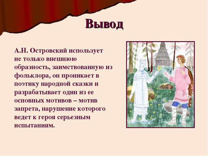 А.Н. Островский использует не только внешнюю образность, заимствованную из фо...