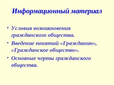 Информационный материал Условия возникновения гражданского общества. Введение...