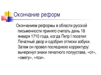 Окончание реформ Окончанием реформы в области русской письменности принято сч...