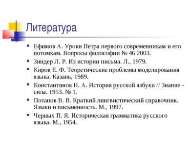 Литература Ефимов А. Уроки Петра первого современникам и его потомкам. Вопрос...