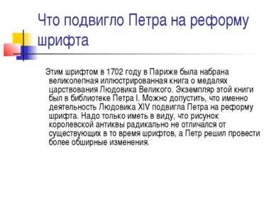 Что подвигло Петра на реформу шрифта Этим шрифтом в 1702 году в Париже была н...