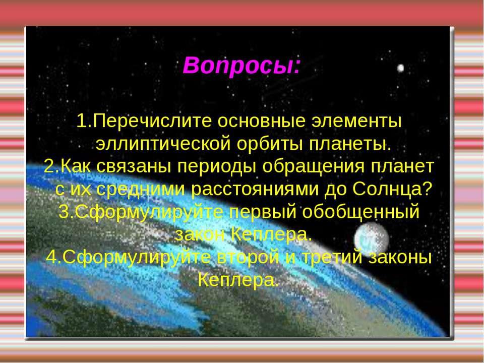 Вопросы: 1.Перечислите основные элементы эллиптической орбиты планеты. 2.Как ...