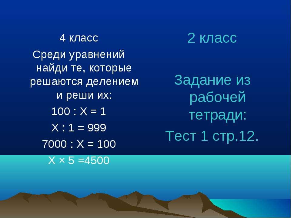 4 класс Среди уравнений найди те, которые решаются делением и реши их: 100 : ...