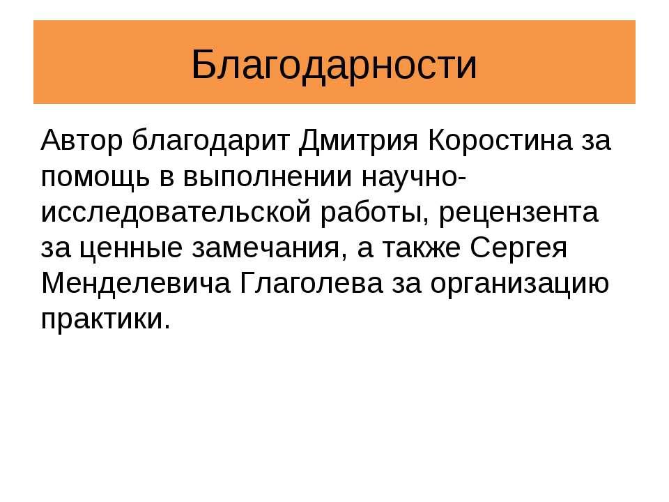 Благодарности Автор благодарит Дмитрия Коростина за помощь в выполнении научн...