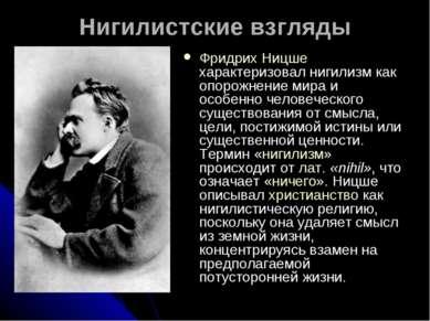 Нигилистские взгляды Фридрих Ницше характеризовал нигилизм как опорожнение ми...
