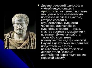 Древнегреческий философ и учёный-энциклопедист Аристотель, например, полагал,...