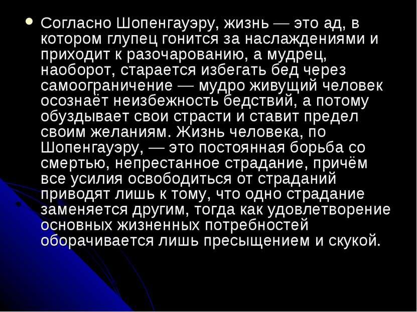 Согласно Шопенгауэру, жизнь— это ад, в котором глупец гонится за наслаждения...