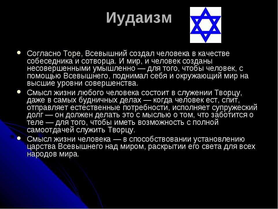 Иудаизм Согласно Торе, Всевышний создал человека в качестве собеседника и сот...
