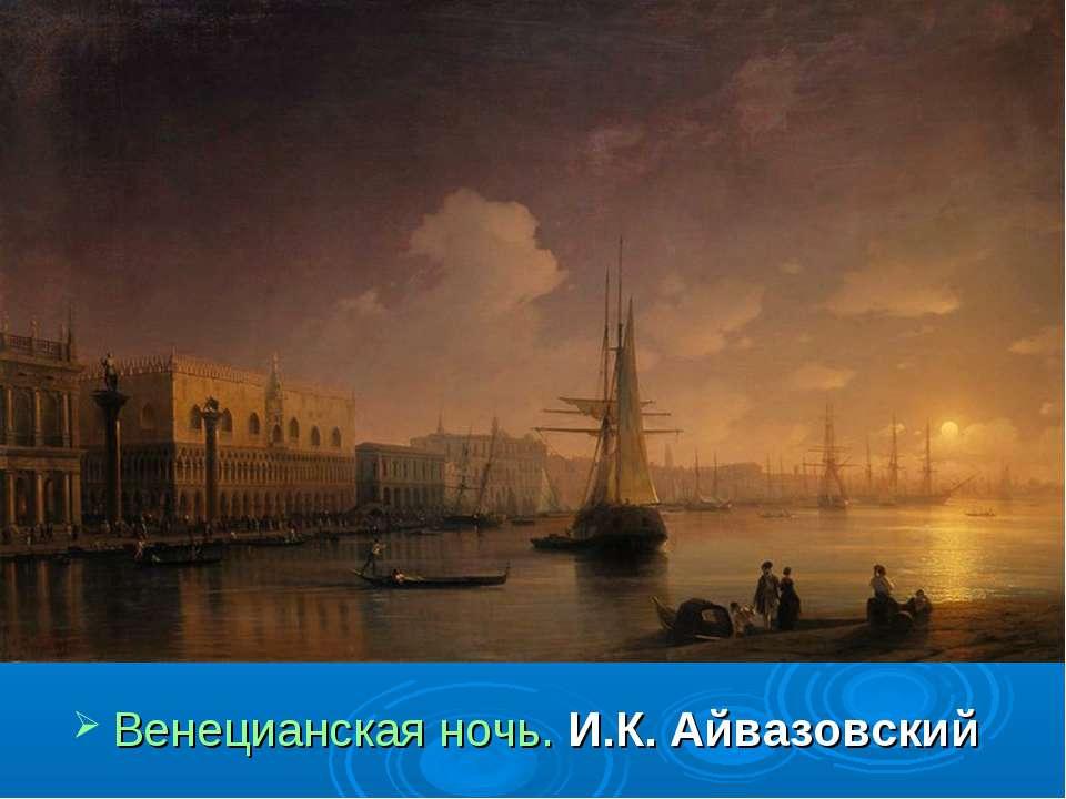 Венецианская ночь. И.К. Айвазовский