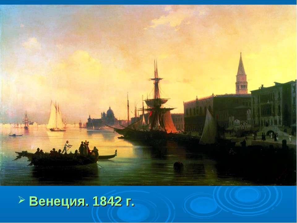 Венеция. 1842 г.