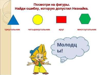 Посмотри на фигуры. Найди ошибку, которую допустил Незнайка. треугольник четы...