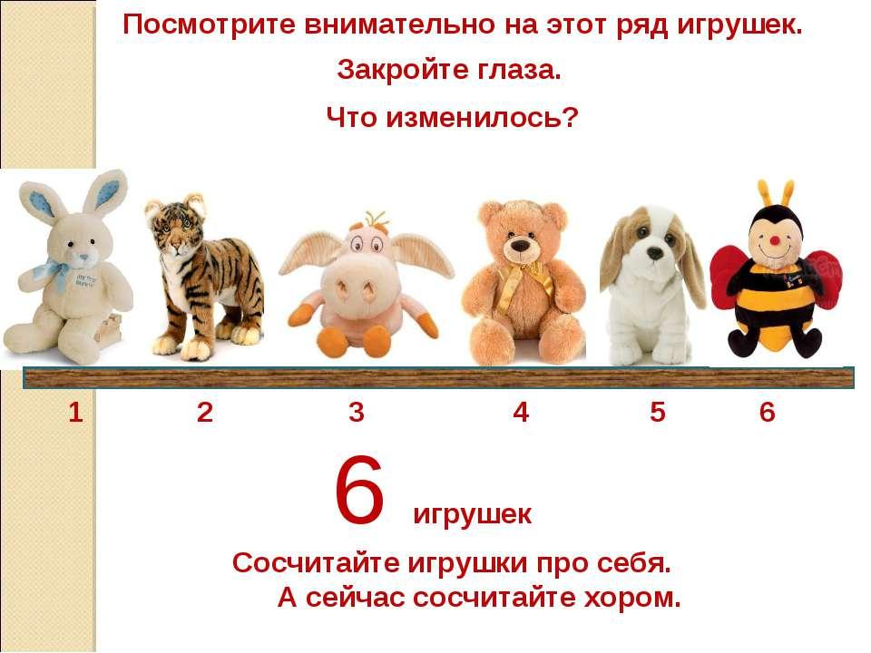 6 игрушек Посмотрите внимательно на этот ряд игрушек. Закройте глаза. Что изм...