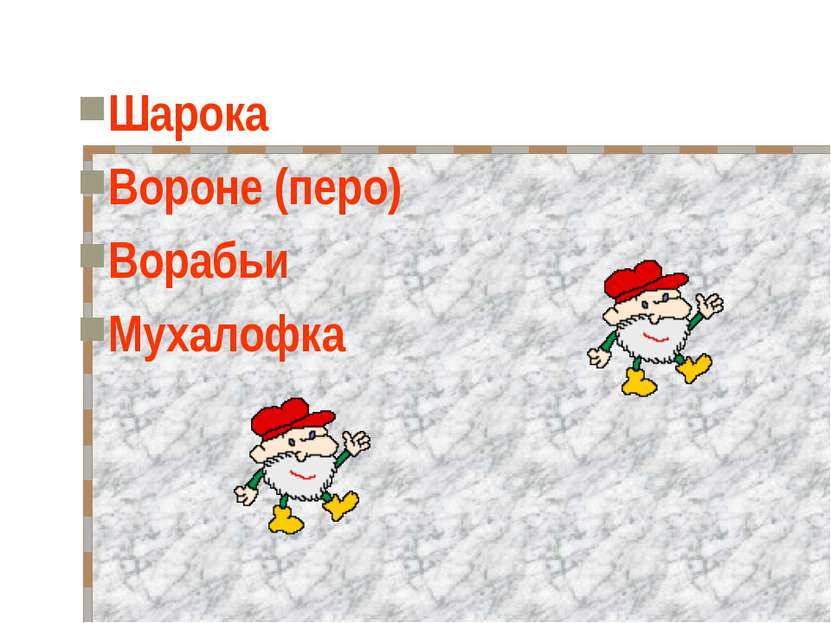 Шарока Вороне (перо) Ворабьи Мухалофка