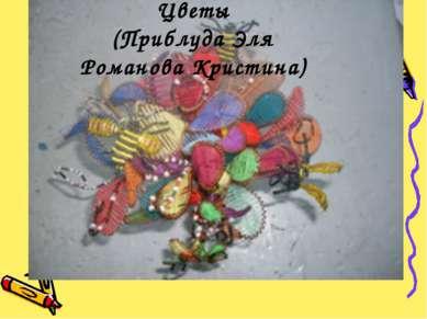 Цветы (Приблуда Эля Романова Кристина)