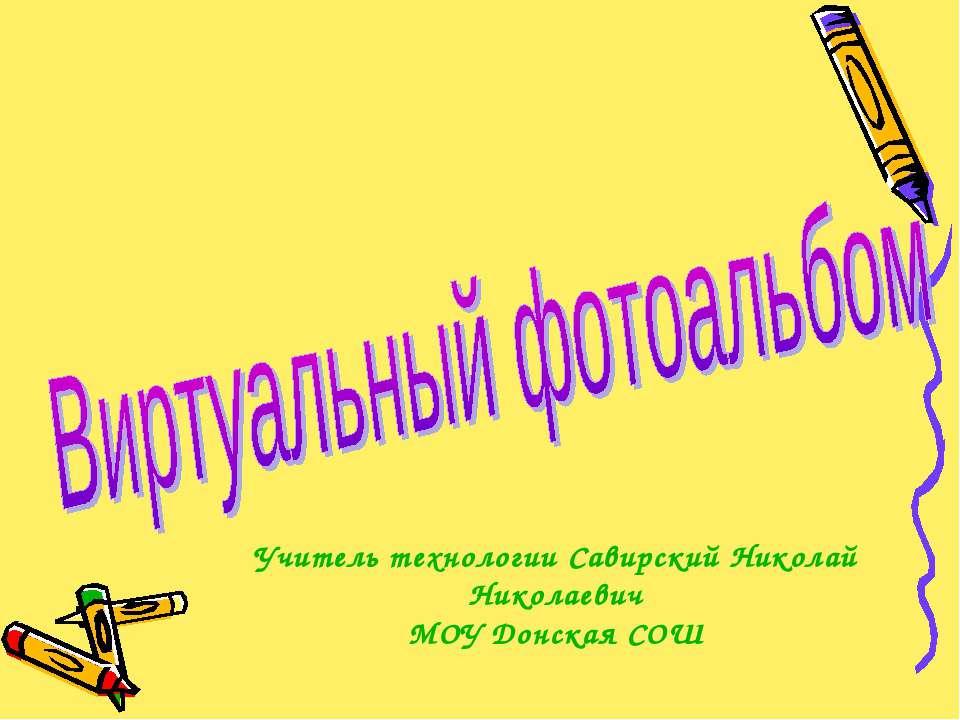 Учитель технологии Савирский Николай Николаевич МОУ Донская СОШ