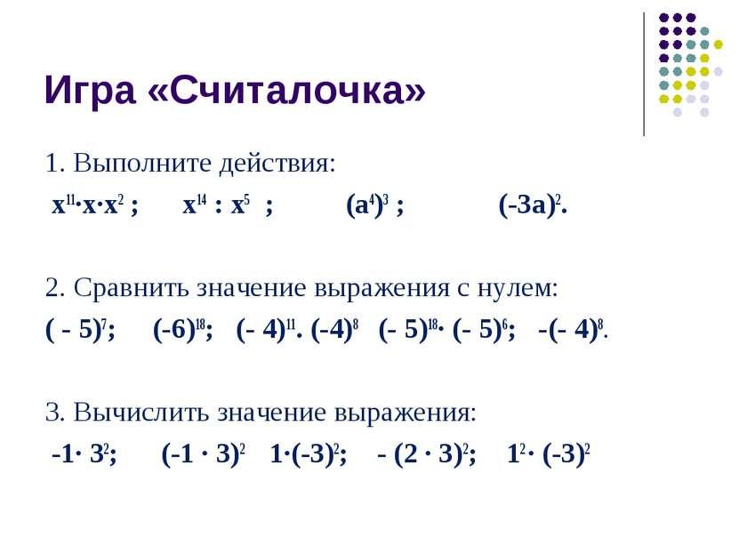 Игра «Считалочка» 1. Выполните действия: х11∙х∙х2 ; х14 : х5 ; (а4)3 ; (-3а)2...