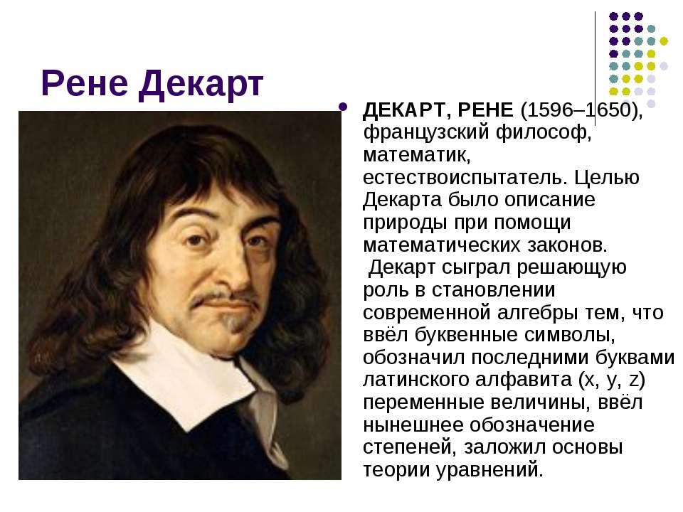 Рене Декарт ДЕКАРТ, РЕНЕ(1596–1650), французский философ, математик, естеств...