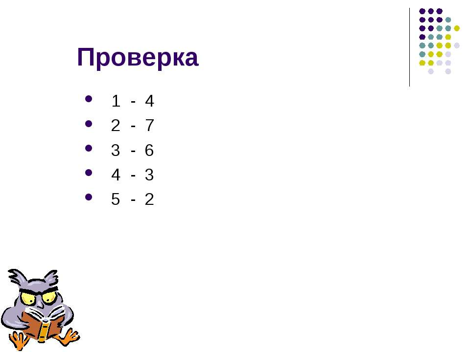 Проверка 1 - 4 2 - 7 3 - 6 4 - 3 5 - 2