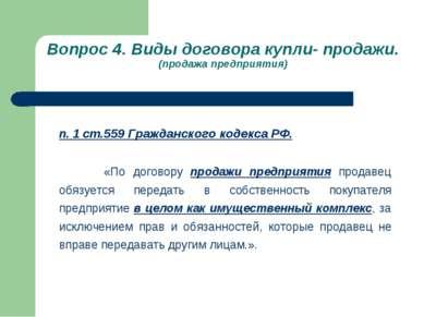 Вопрос 4. Виды договора купли- продажи. (продажа предприятия) п. 1 ст.559 Гра...