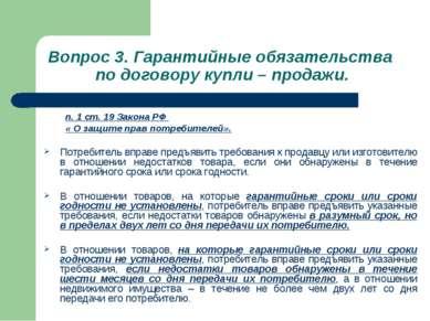 Вопрос 3. Гарантийные обязательства по договору купли – продажи. п. 1 ст. 19 ...